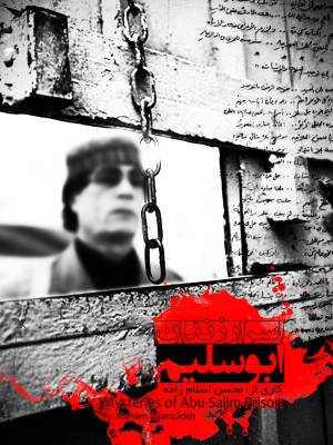 اسرار زندان ابوسلیم
