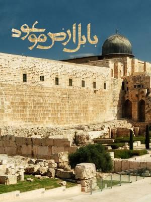 بابل ارض موعود