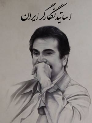 اساتید نگارگر ایران