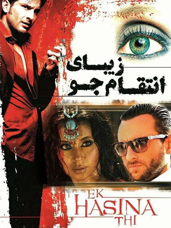 فیلم زیبای انتقامجو دوبله فارسی اختصاصی فیلیمو