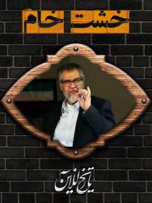 خشت خام - نادر طالب زاده