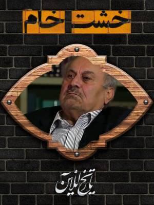 سید کاظم موسوی بجنوردی
