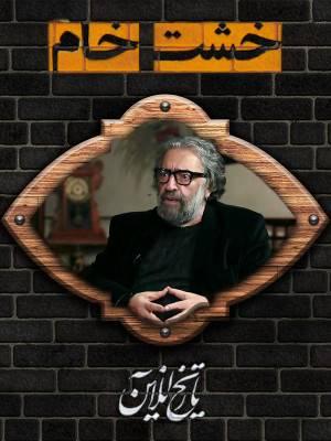 خشت خام - مسعود کیمیایی
