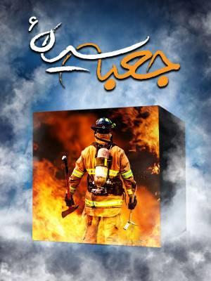 آتش نشان پلاسکو