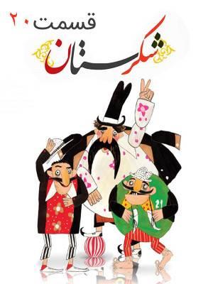 شکرستان - ورد کارگشا