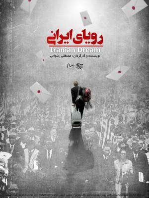 رویای ایرانی
