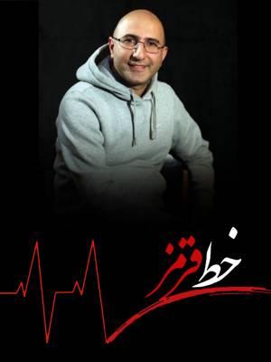 منصور ضابطیان و محمد صوفی