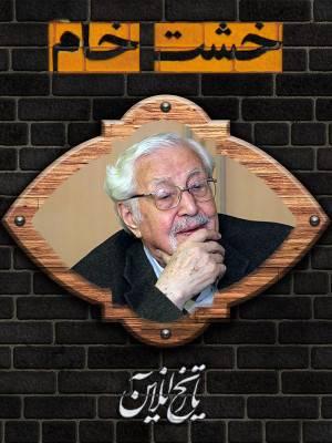 خشت خام - ابراهیم یزدی