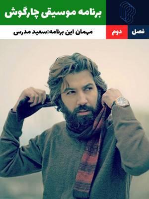 چارگوش - سعید مدرس
