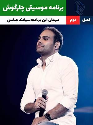 چارگوش - سیامک عباسی