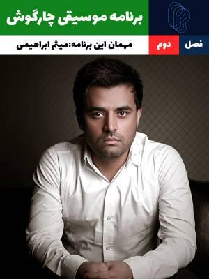 چارگوش - میثم ابراهیمی