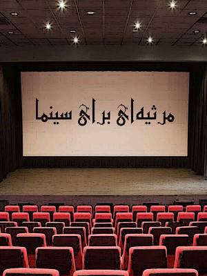 مرثیه ای برای سینما