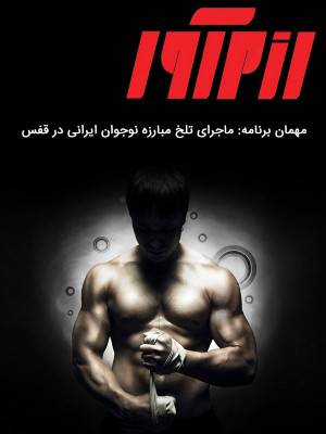 مبارزه دو نوجوان ایرانی