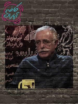 کافه آپارت 95 - عبدالله اسکندری