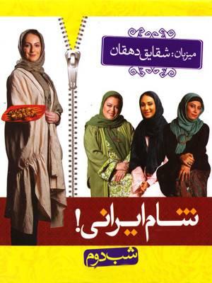 شام ایرانی - شقایق دهقان