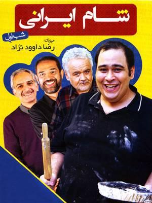 شام ایرانی - رضا داوودنژاد
