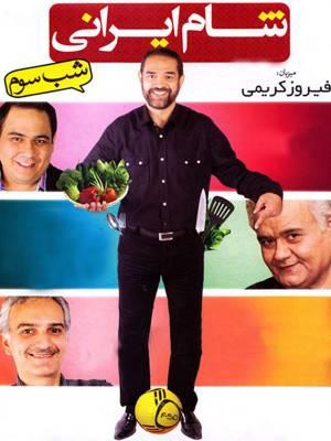 شام ایرانی - فیروز کریمی