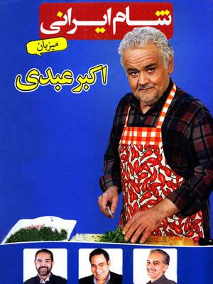 شام ایرانی - اکبر عبدی