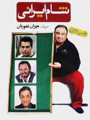شام ایرانی - مهران غفوریان