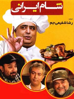شام ایرانی - رضا شفیعی جم