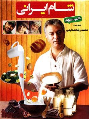 شام ایرانی - محمدرضا هدایتی