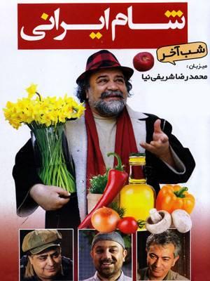 شام ایرانی - محمدرضا شریفی نیا