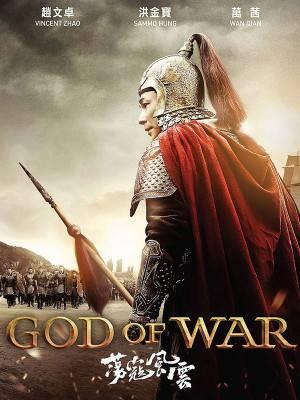 خدای جنگ