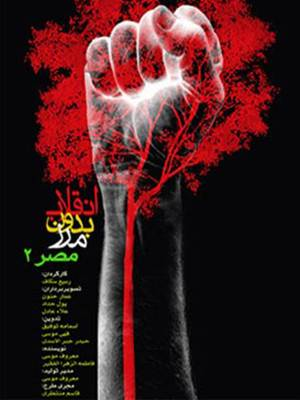انقلاب بدون مرز - تونس