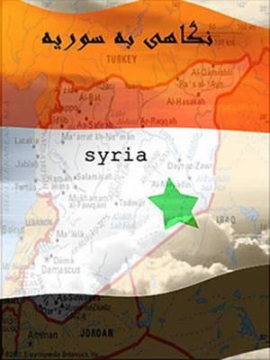 نگاهی به سوریه