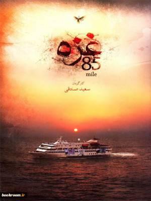 غزه 85 مایل