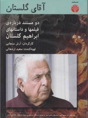آقای گلستان - سینما