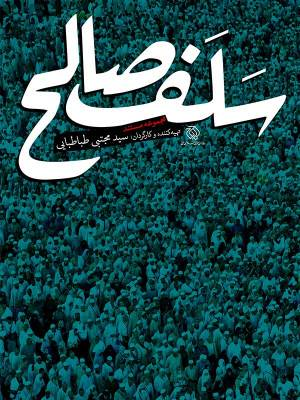 سلف صالح - قسمت 1