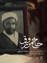 حاج مرزوق