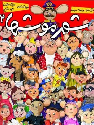 شهر موش ها 2