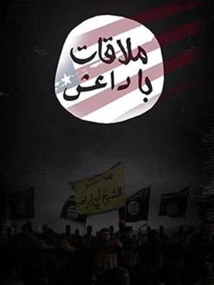 ملاقات با داعش - قسمت 2