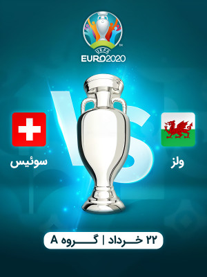 سوئیس : ولز (یورو 2020)