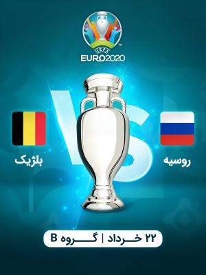 روسیه : بلژیک (یورو 2020)