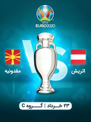 اتریش : مقدونیه (یورو 2020)
