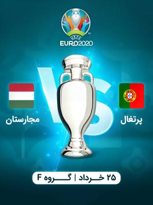 پرتغال : مجارستان (یورو 2020)