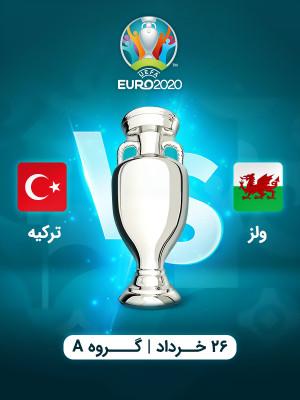 ترکیه : ولز (یورو 2020)
