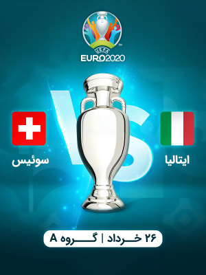 ایتالیا : سوئیس (یورو 2020)