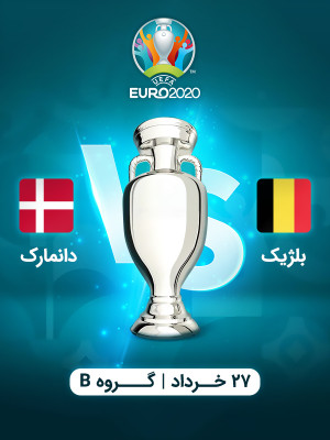 بلژیک : دانمارک (یورو 2020)