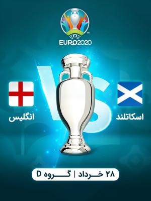 اسکاتلند : انگلیس (یورو 2020)