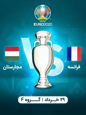 فرانسه : مجارستان (یورو 2020)