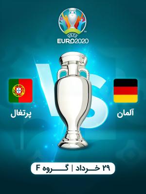 آلمان : پرتغال (یورو 2020)