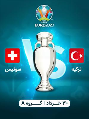 ترکیه : سوئیس (یورو 2020)
