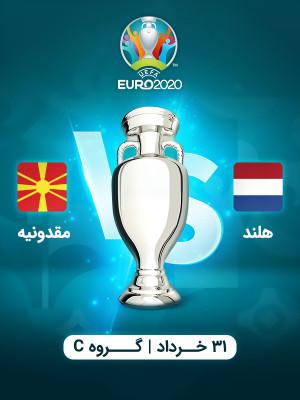 هلند : مقدونیه (یورو 2020)