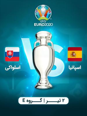 اسپانیا : اسلواکی (یورو 2020)
