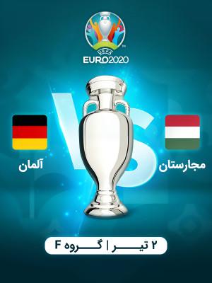 مجارستان : آلمان (یورو 2020)