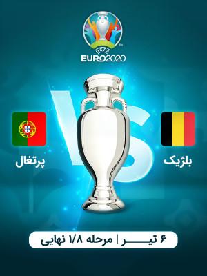 بلژیک : پرتغال (یورو 2020)
